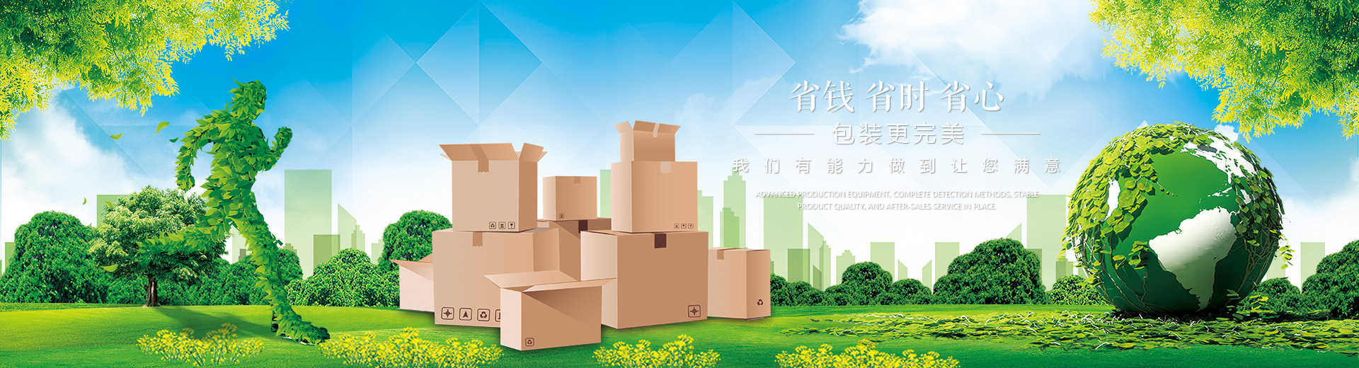佛山纸箱供应商
